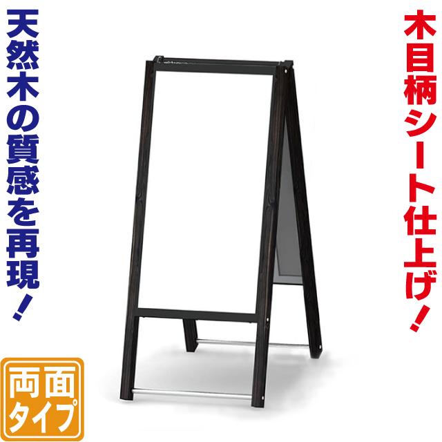 和風木目柄サインスタンド看板(S) 立て看板 店舗用看板 両面看板 A型看板