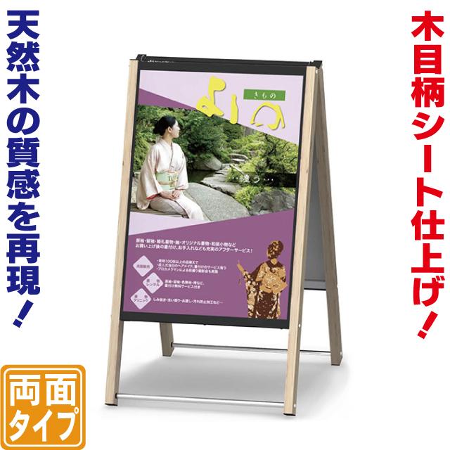 和風木目柄サインスタンド看板(M) 立て看板 店舗用看板 両面看板 A型看板