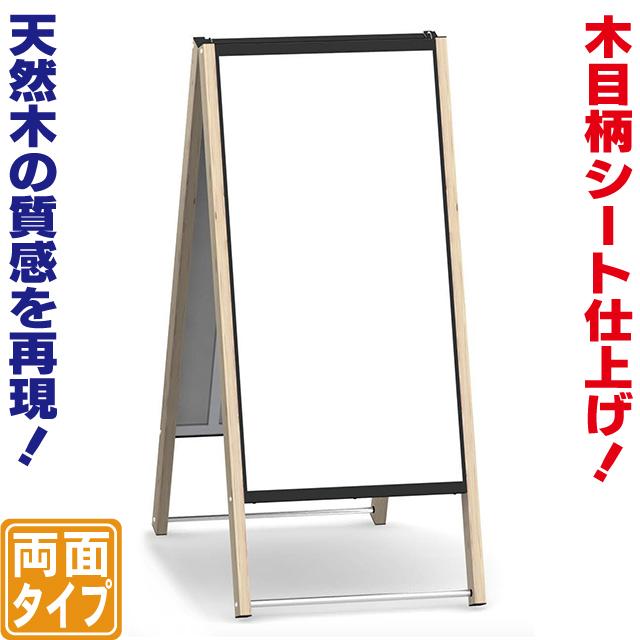 和風木目柄サインスタンド看板(L) 立て看板 店舗用看板 両面看板 A型看板