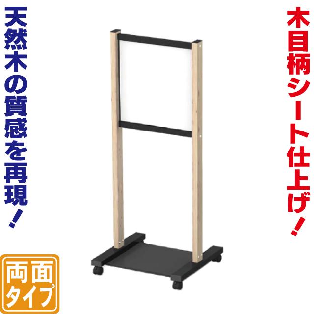 和風木目柄垂直サインスタンド看板(S)立て看板 店舗用看板 両面看板