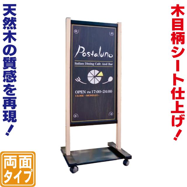 和風木目柄垂直サインスタンド看板(M)立て看板 店舗用看板 両面看板 A型看板