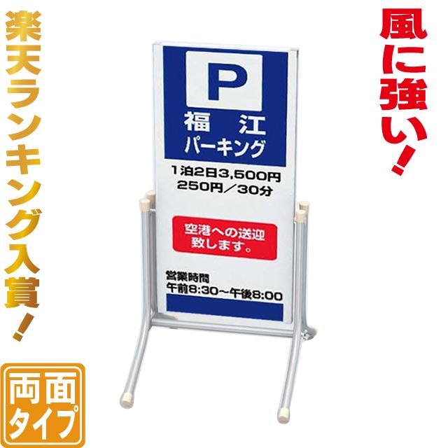 【送料無料】風に強い ! コロバン(M)立て看板 店舗用看板 両面看板 ランキング入賞商品