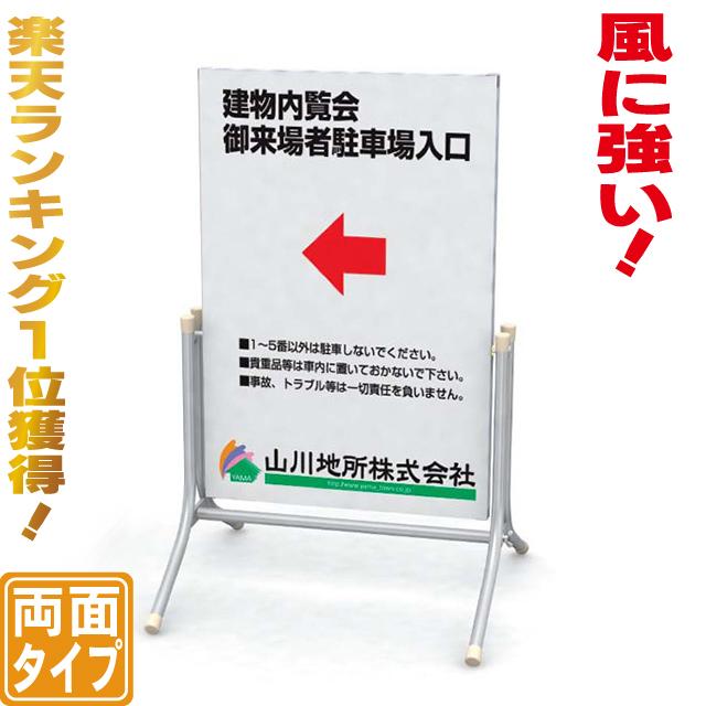 【送料無料】風に強い ! コロバン(L)立て看板 店舗用看板両面看板 ランキング1位獲得商品