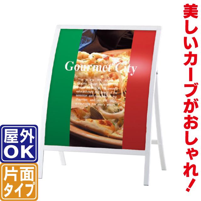 【送料無料】人気のカーブスタンド看板(W)立て看板 店舗用看板片面看板