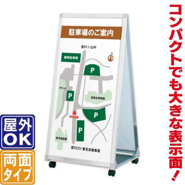 【送料無料】三角型両面スタンド看板(L)立て看板 店舗用看板 両面看板 A型看板 キャスター付き