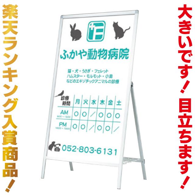 【送料無料】大きいA型スタンド看板(片面)立て看板 店舗用看板 片面看板 A型看板 ランキング入賞商品