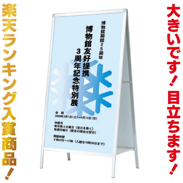 【送料無料】大きいA型スタンド看板(両面)立て看板 店舗用看板 両面看板 A型看板 ランキング入賞商品