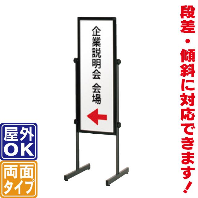 【送料無料】傾斜地対応スタンド看板(S)立て看板 店舗用看板 両面看板