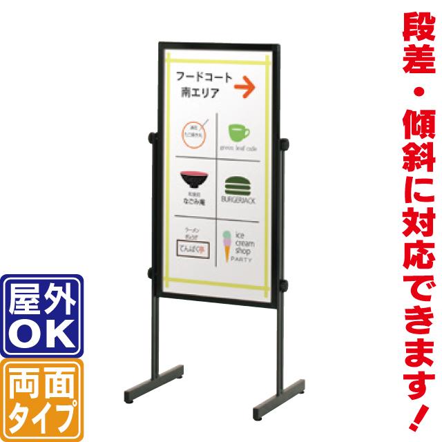 【送料無料】傾斜地対応スタンド看板(M)立て看板 店舗用看板 両面看板