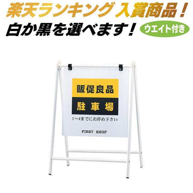 バリケード型スタンド看板/ヨコ53cm(ウエイト付き)立て看板 店舗用看板 両面看板 屋外用看板 ランキング入賞商品