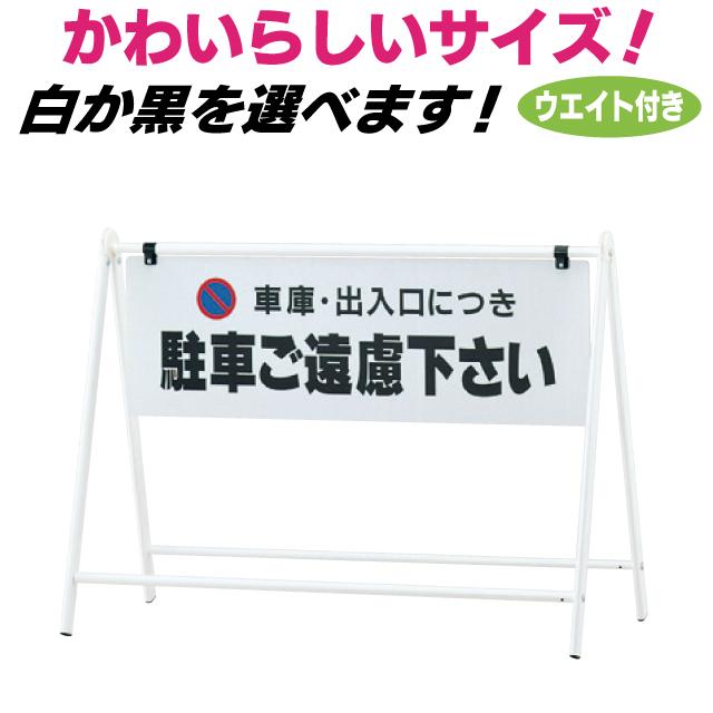 バリケード型スタンド看板/ヨコ98cm(ウエイト付き)立て看板 店舗用看板 両面看板 屋外用看板