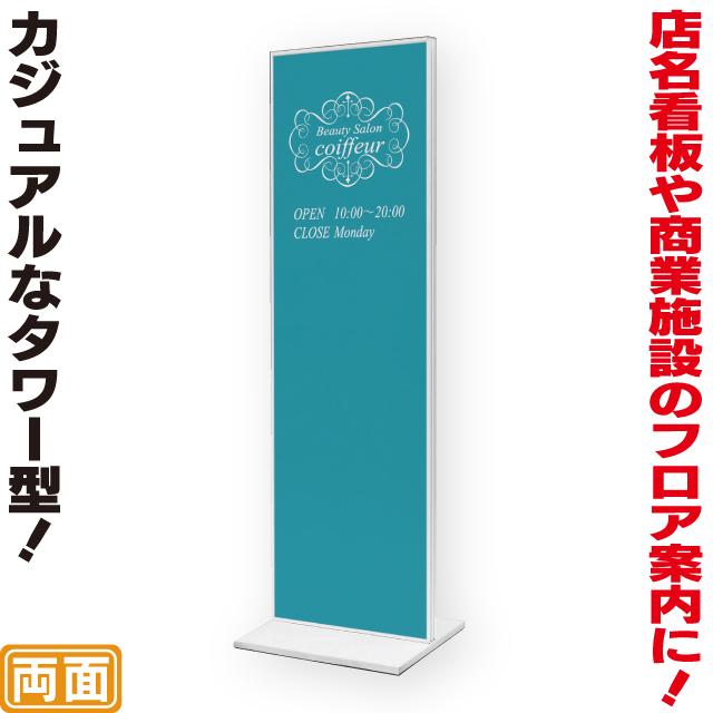 【送料無料】タワー型スタンド看板(L)立て看板 店舗用看板 両面看板