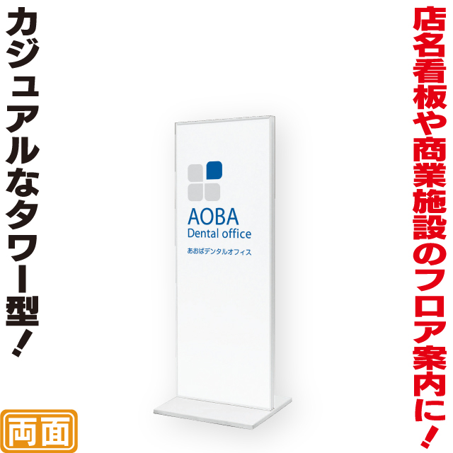 【送料無料】タワー型スタンド看板(M)立て看板 店舗用看板 両面看板