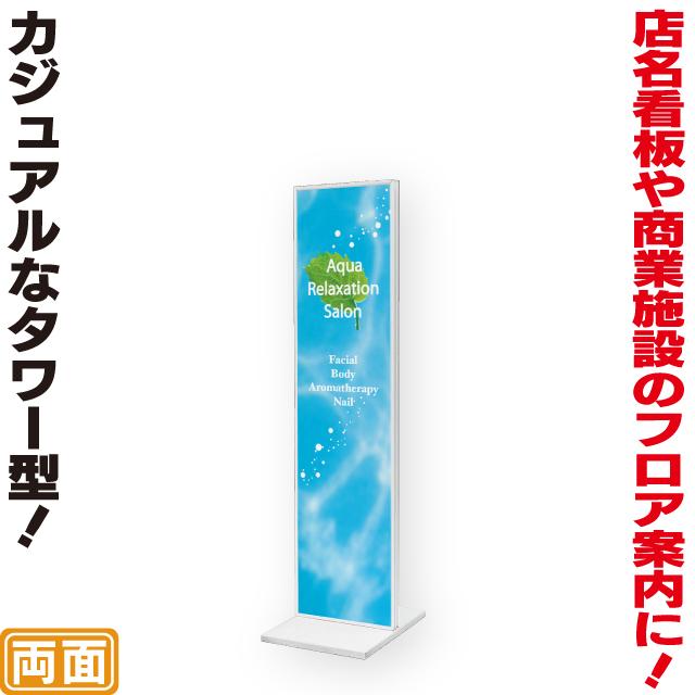 【送料無料】タワー型スタンド看板(S)立て看板 店舗用看板 両面看板