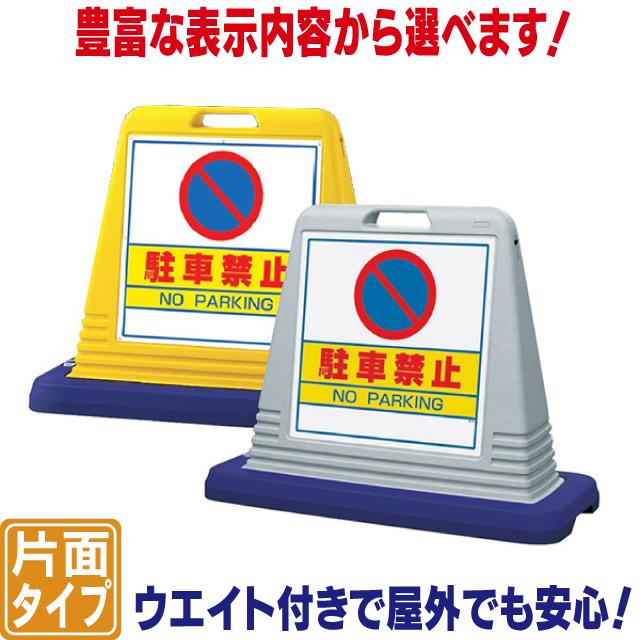 専用ウエイト付サインスタンド片面(M) 駐車場看板 立て看板 スタンド看板 駐車禁止看板 片面看板