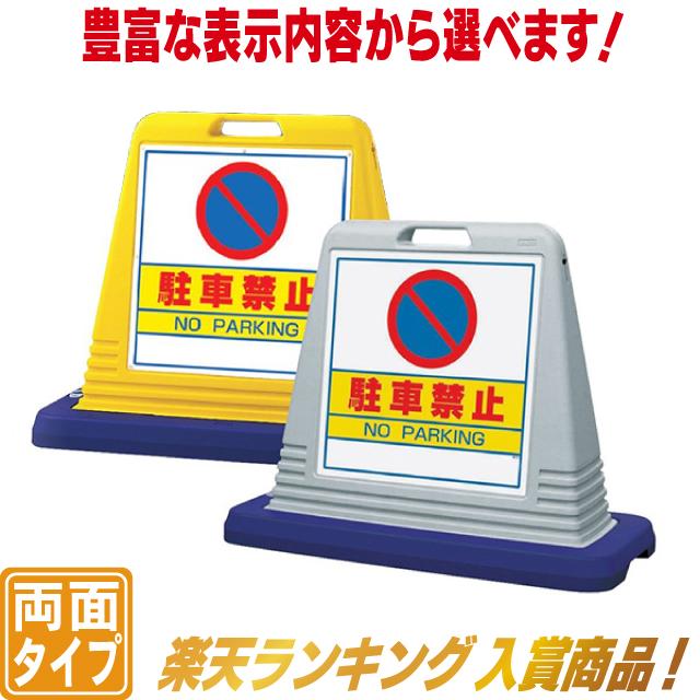 専用ウエイト付サインスタンド(M)駐車場看板 立て看板 スタンド看板 駐車禁止看板 両面看板 ランキング入賞商品