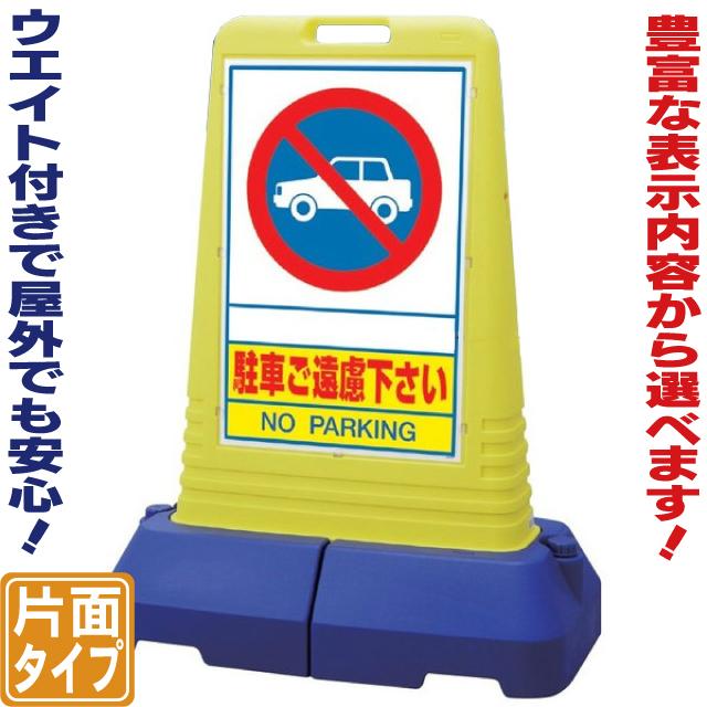専用ウエイト付サインスタンド片面(L) 駐車場看板 駐車禁止看板 立て看板 スタンド看板 片面看板