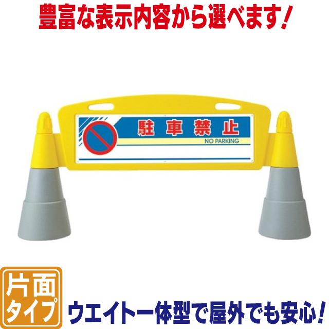 アーチ型スタンド片面看板 駐車場看板 駐車禁止看板 立て看板 スタンド看板