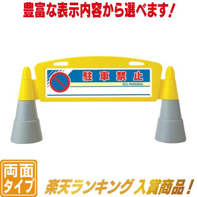 アーチ型スタンド看板 駐車場看板 駐車禁止看板 立て看板 スタンド看板 両面看板 ランキング入賞商品