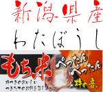【送料無料】30年産 新潟県 わたぼうし もち米 玄米 1等 25kg 新米