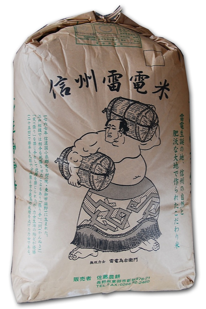 【新米】30年産 長野県東御市生まれ ミルキークイーン 残留農薬ゼロ 検査1等 玄米25kg【nk_fs_0629】