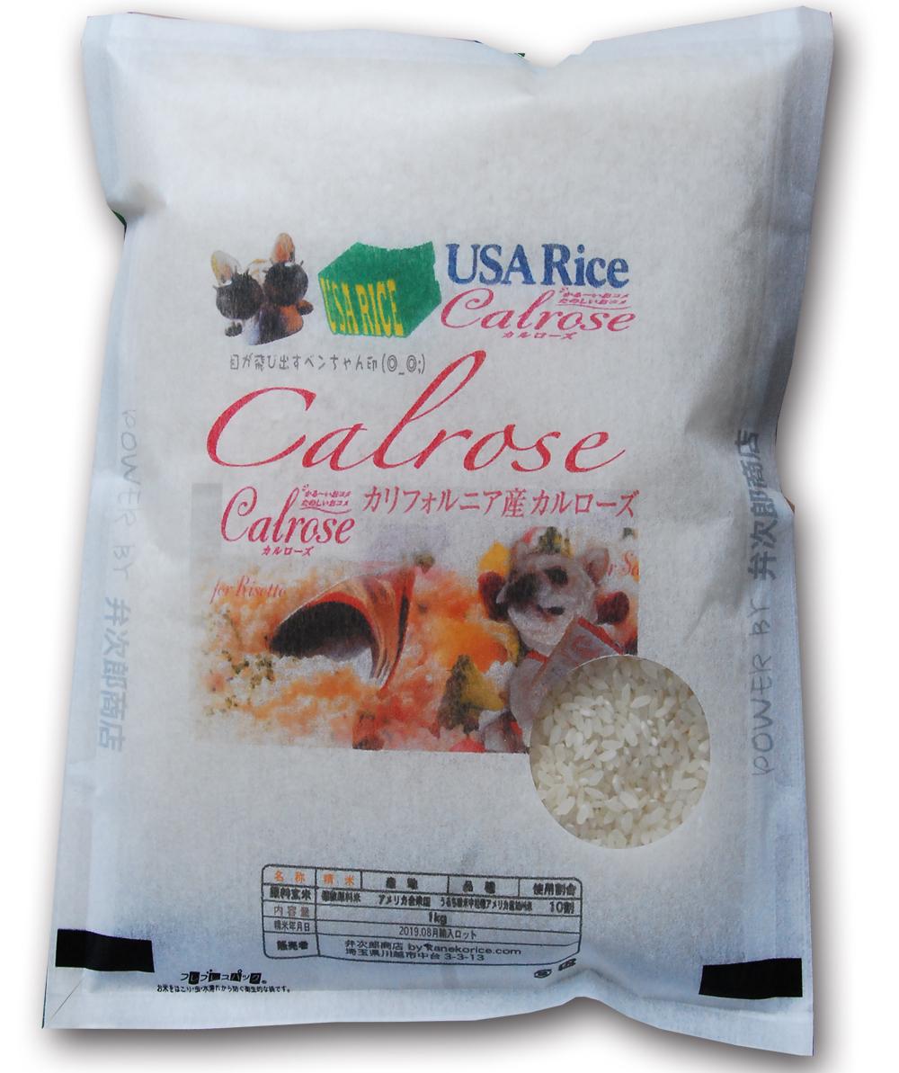 MA米正規輸入品 カリフォルニア産 無洗米 白米 プレミアム カルローズ 25kg(5kg×5) 平成28年輸入