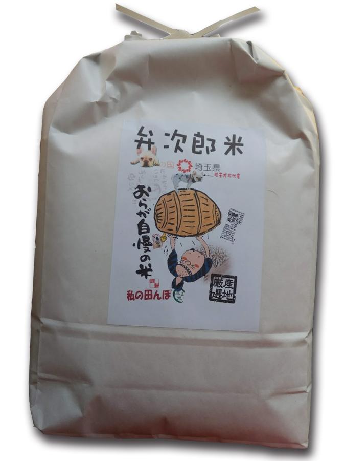 【送料無料】味を追求してついに完成した究極のブレンドその名は【GOLD弁次郎米】精白25kg 【nk_fs_0629】