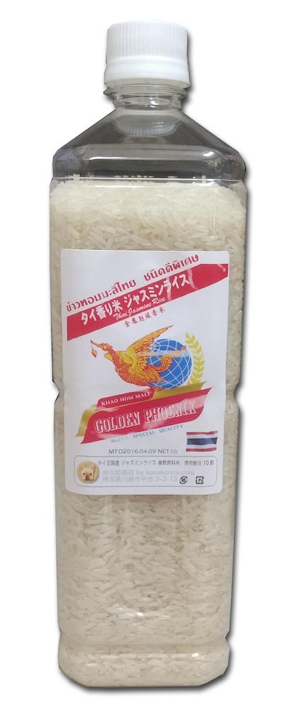 ジャスミンライス 香り米 最高級米  ペットボトル900g 1L prodact of thailand