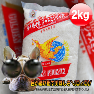 MFD20.03.09 ハイクオリティクラス JASMIN RICE 長粒種の最高級品 タイ王国産 ジャスミン米 香り米 2kg special 長粒種の香り米 世界の高級品 即出荷 quality super 無洗米 弁印 高い素材