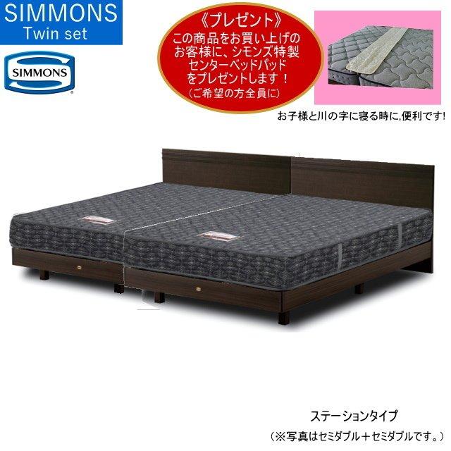シモンズ 人気の製品 ツインベッド 2台でお得 安い ベッド シングル ベッド2台 ツイン ステーション 2台でポイント還元 ポケットコイル 5.5インチ レギュラー仕様 関東組立設置無料 センターパッドプレゼント