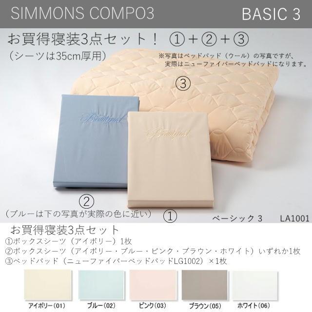 【送料無料】シモンズCOMPO3 寝装3点セット セミダブル、BOXシーツ×2、ベッドパッド×1、シーツ5色 ウォシャブル