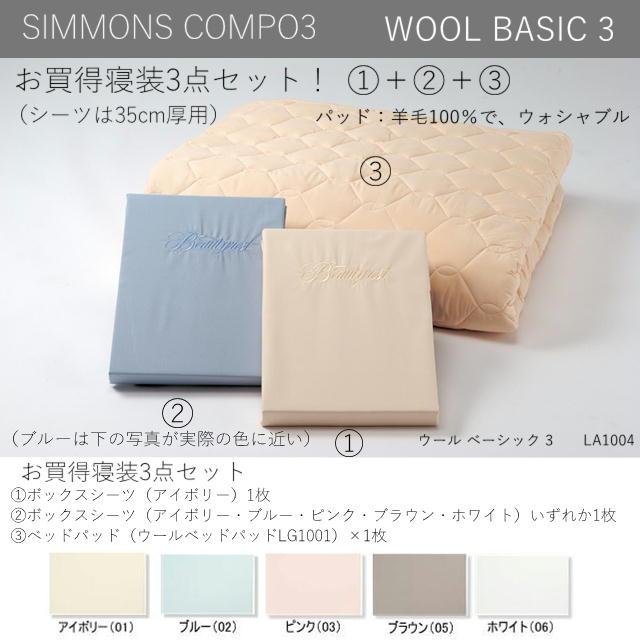 【送料無料】シモンズベッド WOOL BASIC3 羊毛 寝装3点セット シングル、BOXシーツ×2、ベッドパッド×1、シーツ5色 ウォシャブ