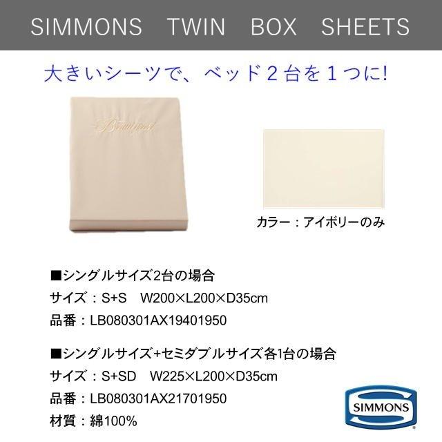 シモンズ ツイン ボックスシーツ TWIN BOX SHEETS シングルサイズ・セミダブルサイズ各1台分の場合 送料無料 LB080301AX21701950