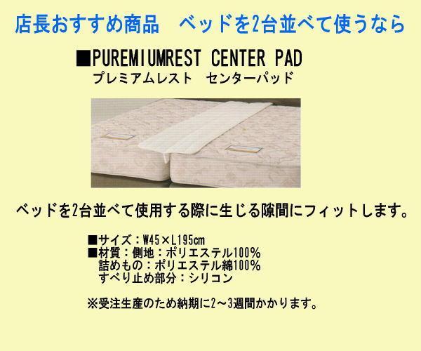 【送料無料】シモンズベッド センターパッド 2台並べて使う時にマットレスのすき間にフィットします。受注生産品