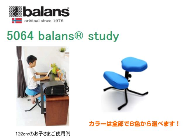 【送料無料】5064 balans syudy バランスチェア バランススタディ concept by ノルウェー
