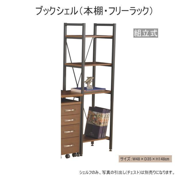【組立式】ブックシェルフ 巾48 本棚 フリーラック サイズが選べるコンパクトデス シリーズでデスク、ワゴン、袖引出しも選べる