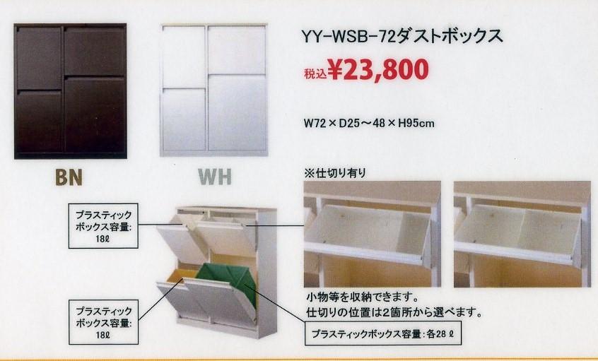 【送料無料】 ダストボックス 72  ゴミ箱 ホワイト