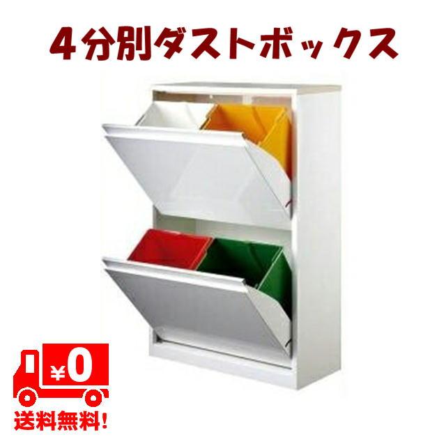 【送料無料】 ダストボックス60 ゴミ箱 おしゃれな4分別 WH