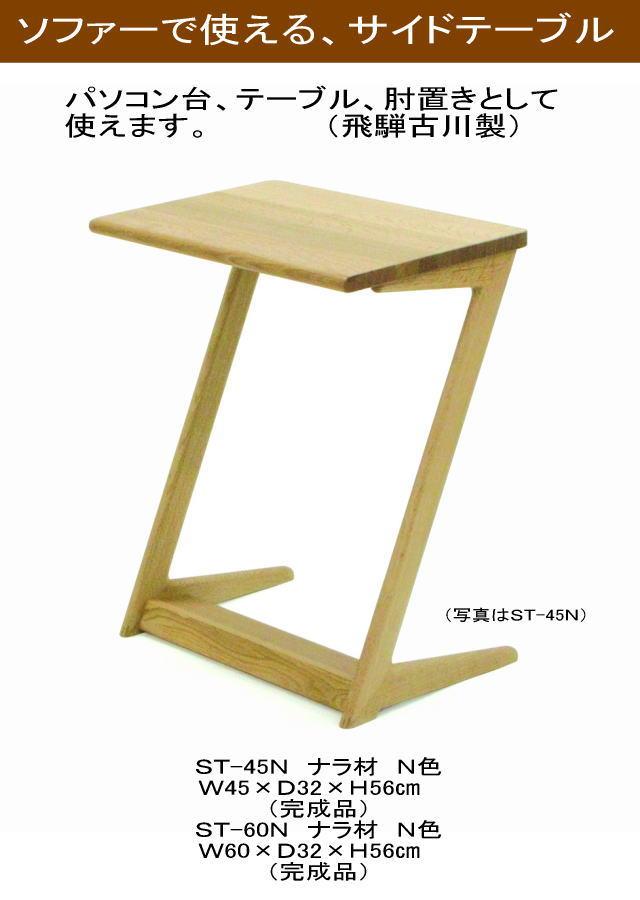 飛騨高山のサイドテーブル(ナラ無垢)60幅