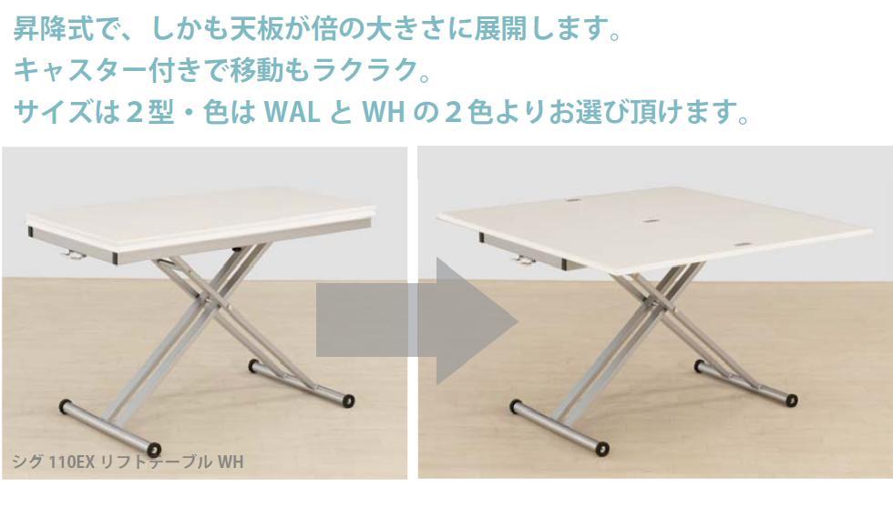 【エントリーしてポイント10倍プラス】【送料無料】伸長式リフティングテーブル  ジグ110EX 天板が2倍に広がる ウォールナット柄とホワイト色 昇降式