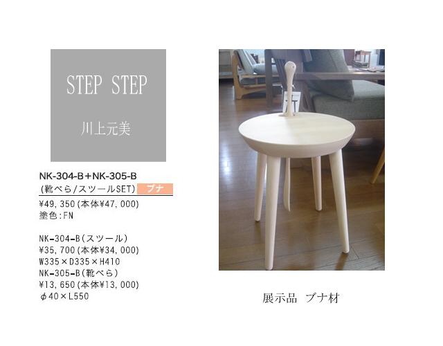 STEP STEP  デザイナー 川上元美 スツール+靴べら ■送料無料