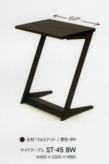 【15倍ポイント】飛騨高山のサイドテーブル(ウォールナット材無垢)45幅