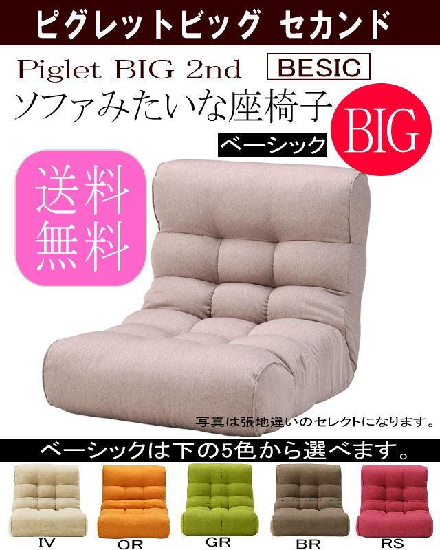 【送料無料】NEW ソファみたいな座いす Pigret BIG 2nd BASIC ピグレット ビッグ セカンド ベーシック
