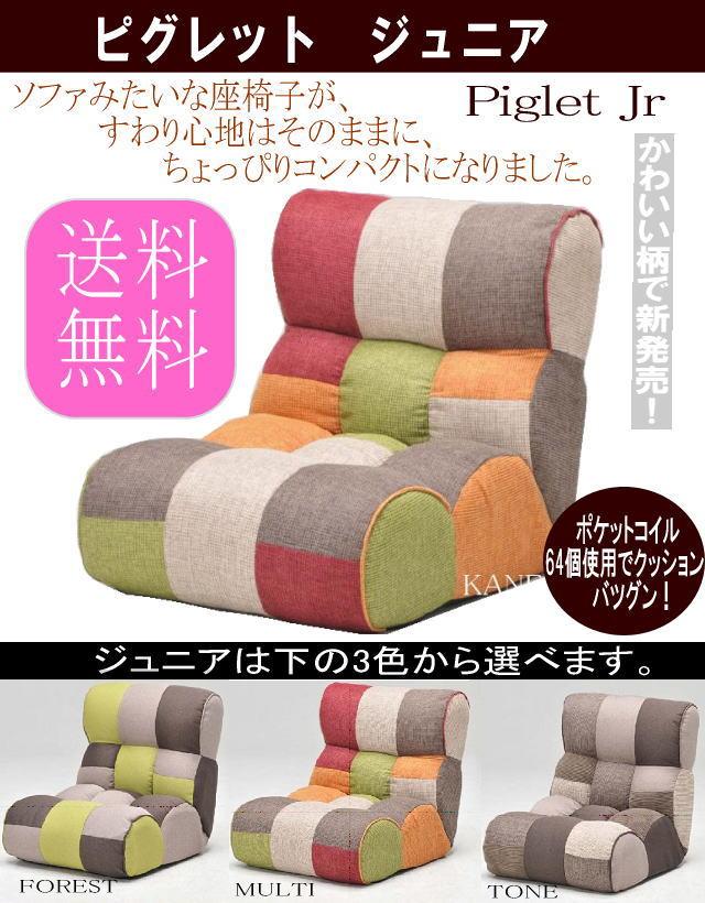 【関東内送料無料】NEW ソファみたいな座いす Pigret Jr ちょっぴりコンパクト パッチワーク 無地  ピグレット ジュニア