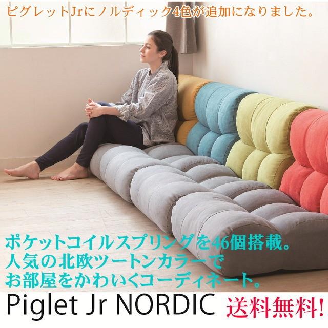 期間限定【送料無料】座いす ピグレット ジュニア ノルディック Pigret Jr NORDIC