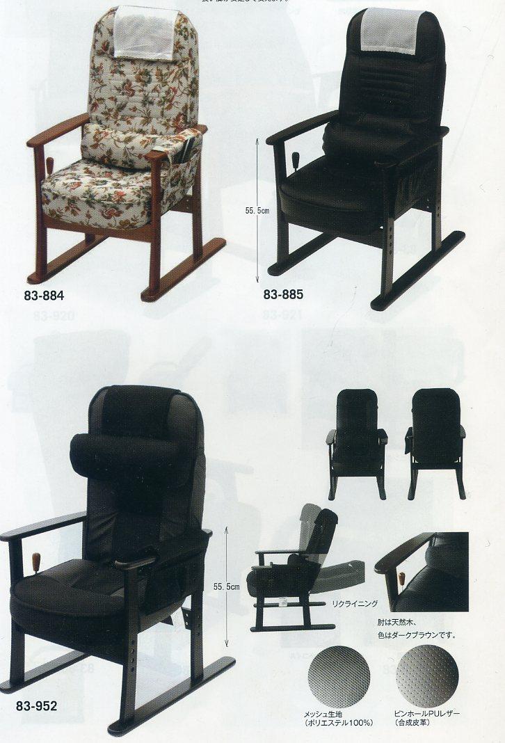 リクライニングチェアー 高座椅子