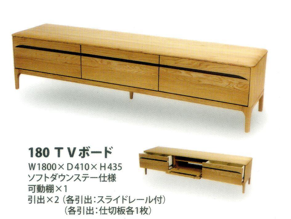 【関東内組立て設置送料無料】 STREAM 180 オーク材のTVボード 久和屋