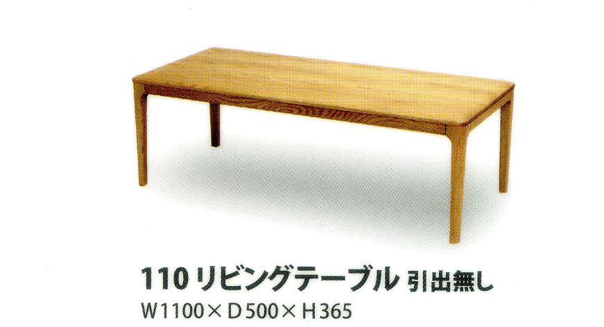 送料無料 110リビングテーブル
