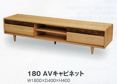 【送料無料】 タモとウォールナット無垢の180幅TVボード