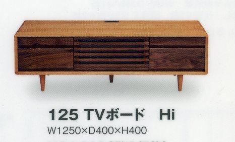 【関東内組立て設置送料無料】 タモとブラックウォールナット無垢のTVボードスイート125幅Hi 久和屋